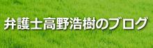 弁護士高野浩樹のブログ